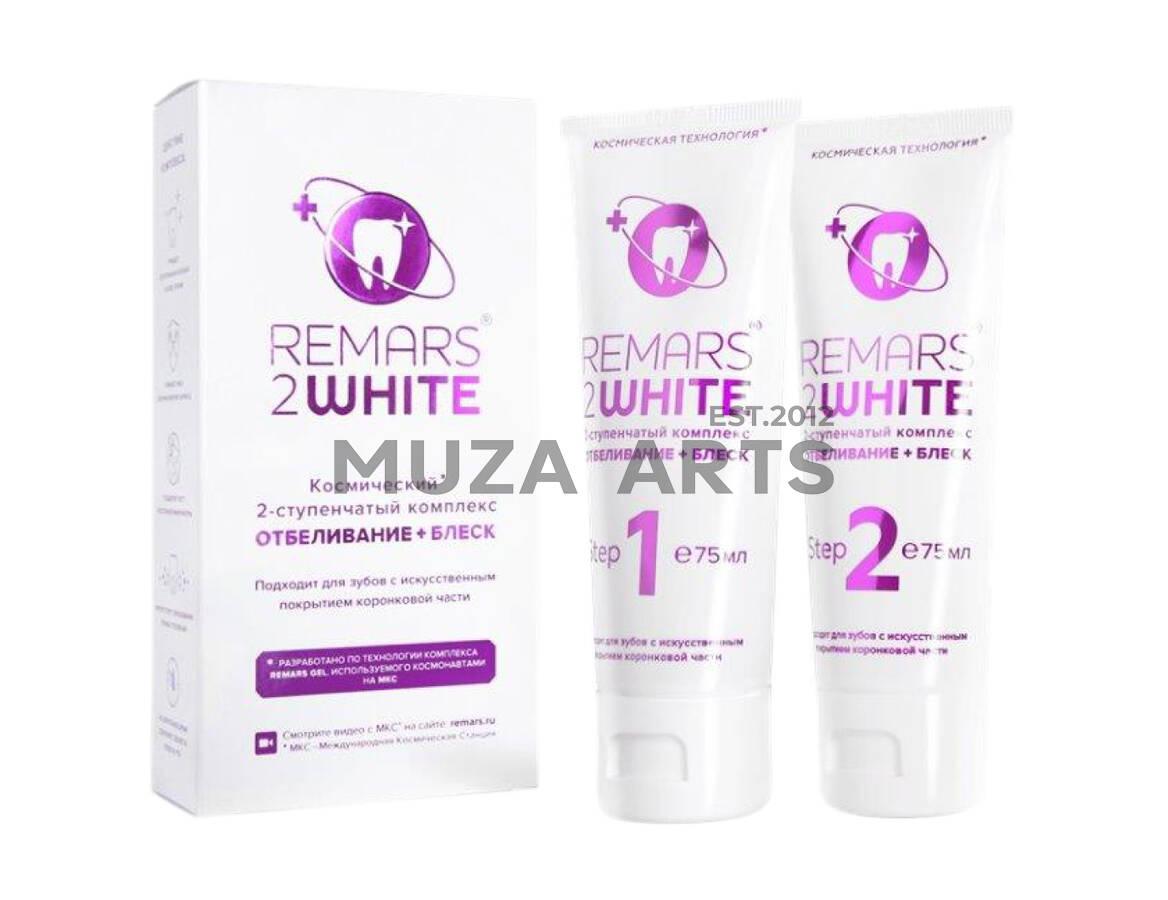 Remars 2 White – 2-ступенчатый комплекс ОТБЕЛИВАНИЕ + БЛЕСК